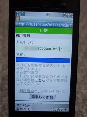 ガラケーLINE登録4