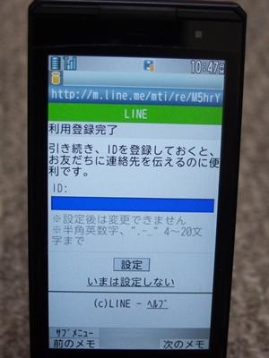 ガラケーLINE登録5