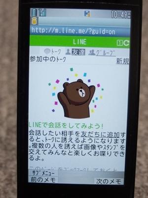 ガラケーLINE登録6