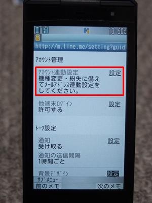 ガラケーLINE登録7