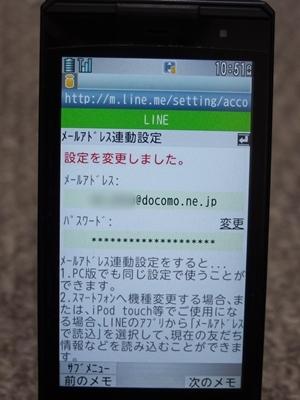 ガラケーLINE登録8